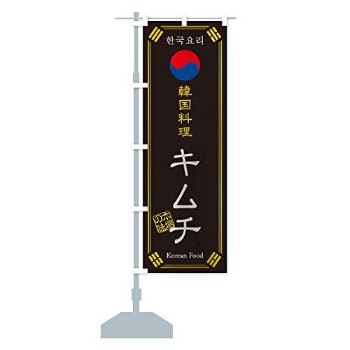 韓国料理/キムチ のぼり旗 サイズ選べます(ショート60x150cm 左チチ)