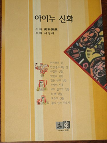 Ainu mythology (Korean edition)