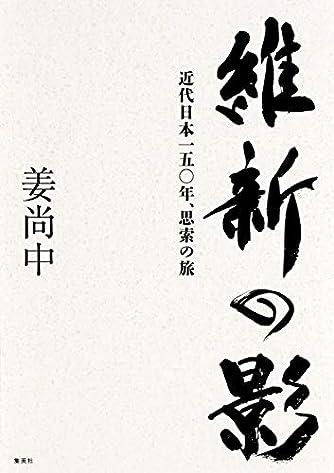 維新の影 近代日本一五〇年、思索の旅 (新書企画室単行本)