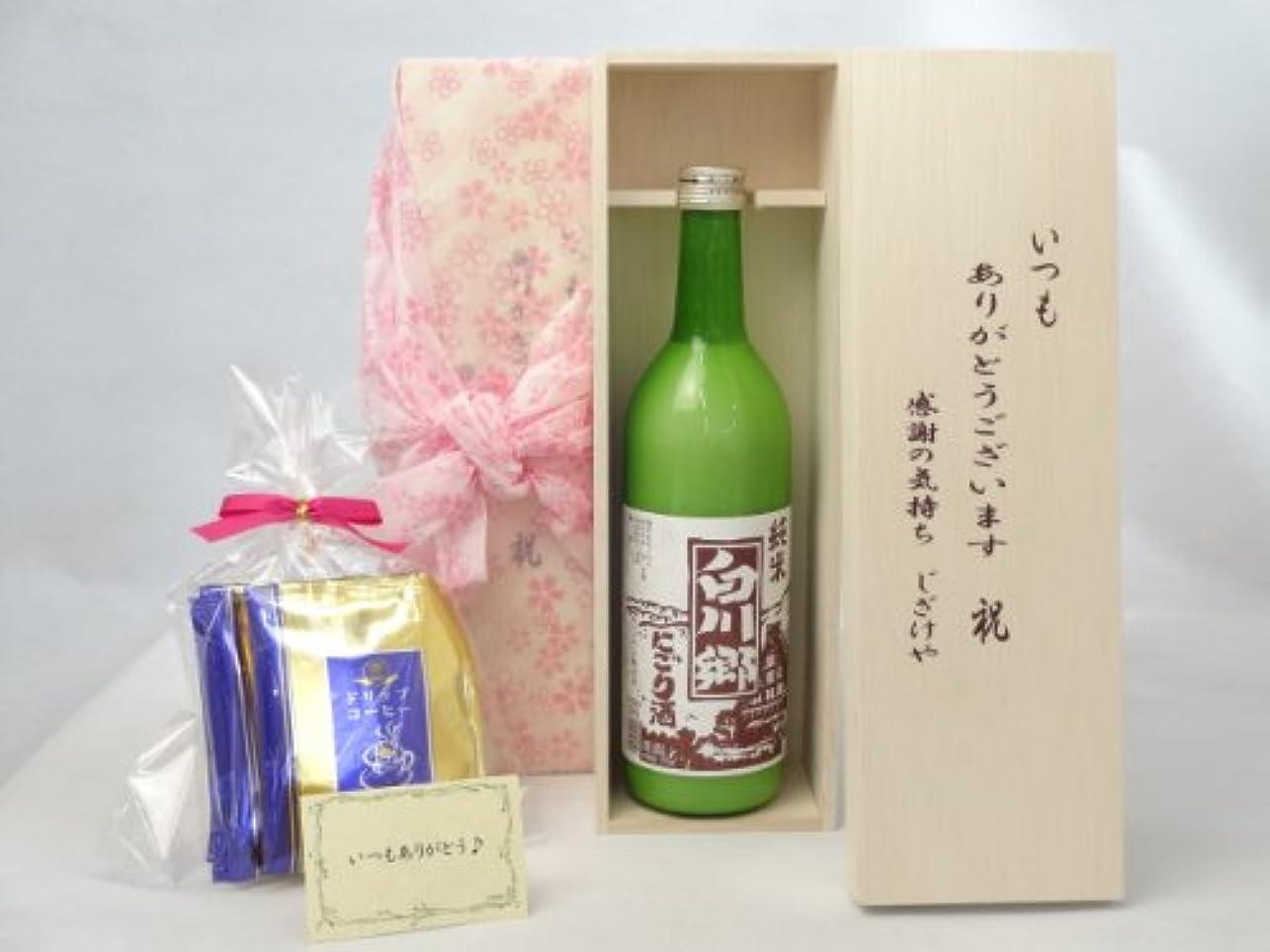 贈り物セット いつもありがとうございます感謝の気持ち木箱セット 日本酒セット 挽き立て珈琲(ドリップパック5パック)( 三輪酒造 白川郷 純米 にごり 720ml (岐阜県)) メッセージカード付