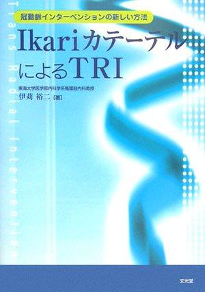 IkariカテーテルによるTRI―冠動脈インターベンションの新しい方法の詳細を見る