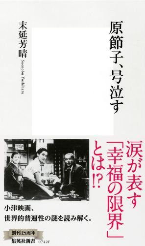 原節子、号泣す (集英社新書)