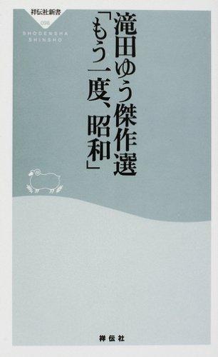 滝田ゆう傑作選「もう一度、昭和」 (祥伝社新書)の詳細を見る