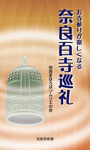 奈良百寺巡礼 (京阪奈新書)