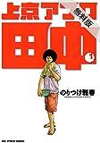 上京アフロ田中(1)【期間限定 無料お試し版】 (ビッグコミックス)