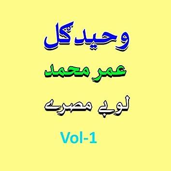 Lowbay Tapay, Vol. 1