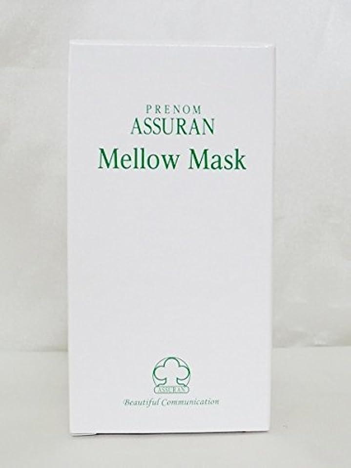 スパン火傷かき混ぜるアシュラン ASSURAN マローマスク