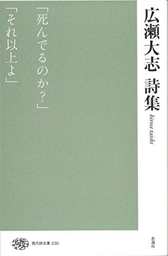 広瀬大志詩集 (現代詩文庫)