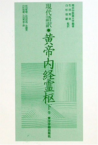黄帝内経霊枢―現代語訳 (下巻)