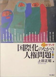 ハンドブック国際化のなかの人権問題【第4版】