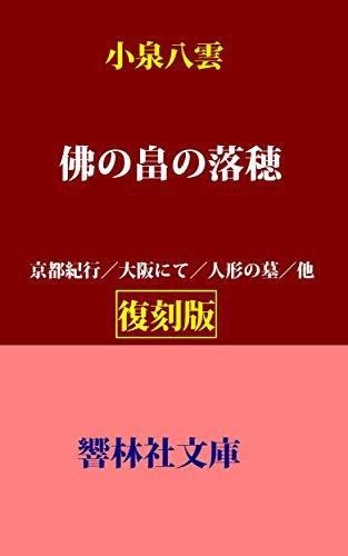 【復刻版】小泉八雲の「佛の畠の落穂」 (響林社文庫)の詳細を見る