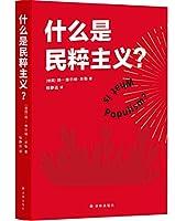 什么是民粹主义?(民粹主义诊断之作:仇视精英、反对多元、垄断人民,《乌合之众》后群体心理研究必读!一本书看透当今国际形势!)