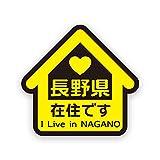 県内在住 長野県 在住です マグネット ステッカー 他県ナンバー 県外ナンバー