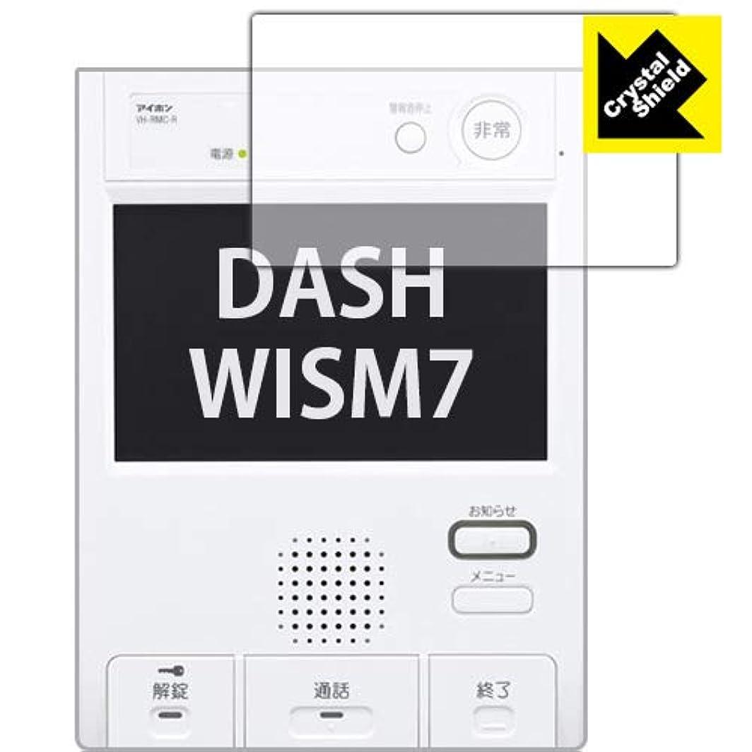 作家その間抱擁防気泡 フッ素防汚コート 光沢保護フィルム[3枚セット]Crystal Shield DASH WISM7(ダッシュウィズムセブン) シリーズ用 日本製