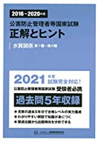 41PQtIjr5YL. SL200  - 公害防止管理者試験