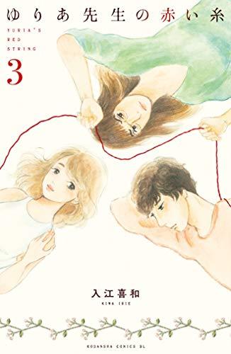 ゆりあ先生の赤い糸(3) (BE・LOVEコミックス)