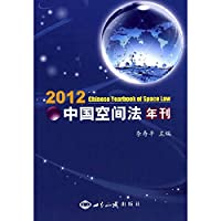 Annual Chinese Space Law 2012(Chinese Edition)