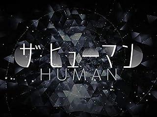 ザ・ヒューマン(NHKオンデマンド)