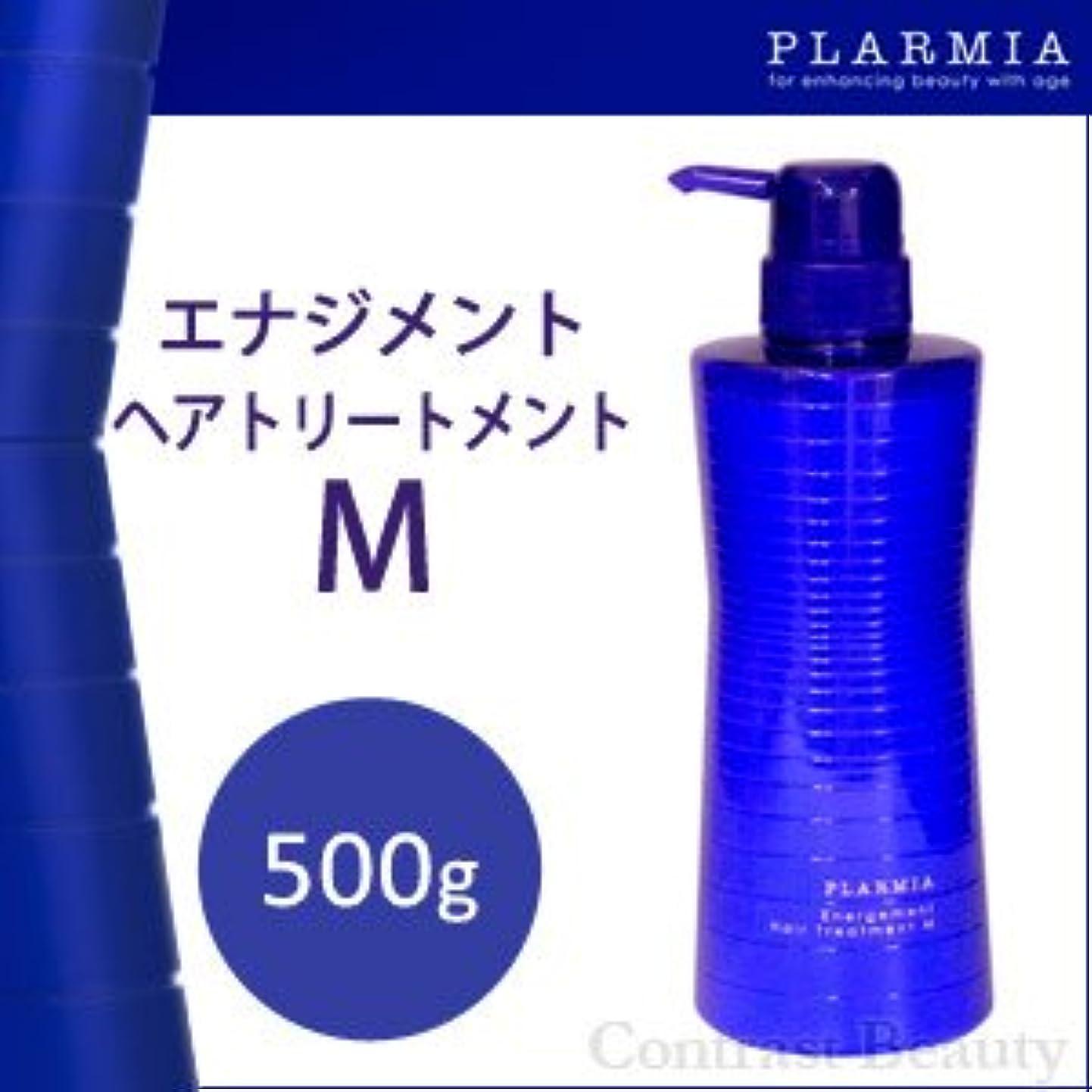 支給休日に好意【X4個セット】 ミルボン プラーミア エナジメントヘアトリートメントM 500g 【普通~硬毛用】 Milbon PLARMIA