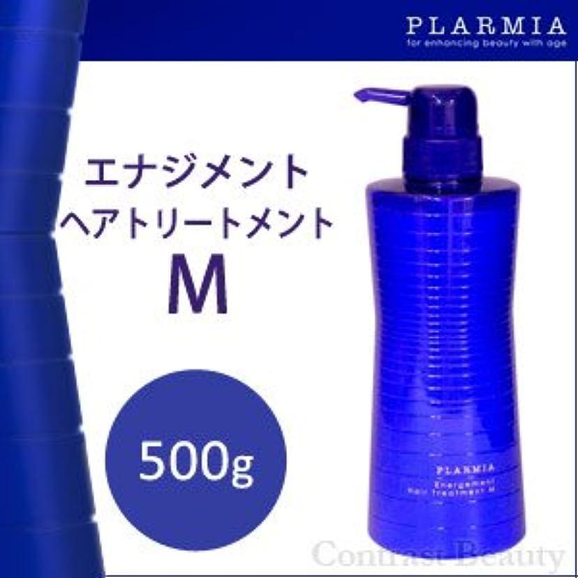 以降洗う細い【X5個セット】 ミルボン プラーミア エナジメントヘアトリートメントM 500g 【普通~硬毛用】 Milbon PLARMIA