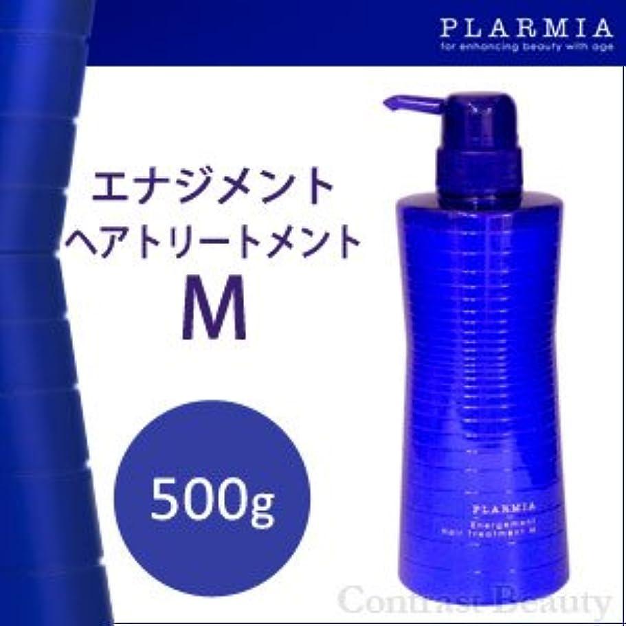 敬なキャンディーペパーミント【X2個セット】 ミルボン プラーミア エナジメントヘアトリートメントM 500g 【普通~硬毛用】 Milbon PLARMIA