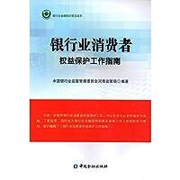 银行业消费者权益保护工作指南