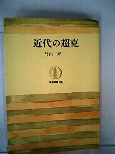 近代の超克 (1983年) (筑摩叢書〈285〉)