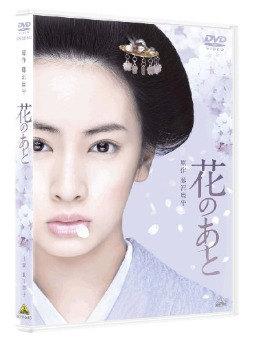 花のあと [DVD]