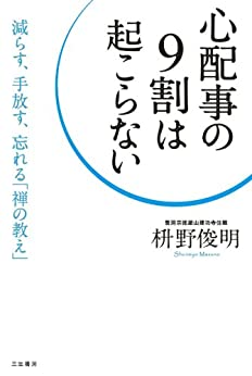 [枡野 俊明]の心配事の9割は起こらない―――減らす、手放す、忘れる「禅の教え」 三笠書房 電子書籍