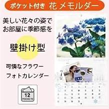 ポケット付き カレンダー 花 メモホルダー 壁掛け 2021( ホールドシール&スケジュールシール付き)