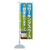 コワーキングスペース のぼり旗(レギュラー60x180cm 左チチ 標準)
