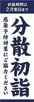 【受注生産】既製品 のぼり 旗 分散初詣 初詣期間は2月末日まで 感染予防対策にご協力ください 10jisya19-02
