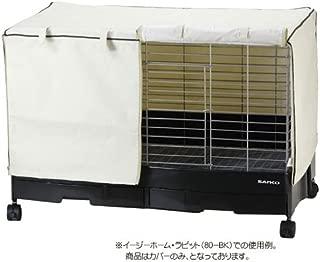 SANKO イージーホーム80用 ワイドカバー