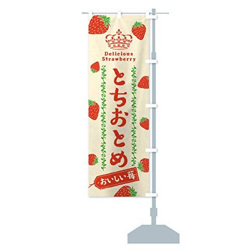 とちおとめ/いちご・苺 のぼり旗 サイズ選べます(ジャンボ90x270cm 右チチ)