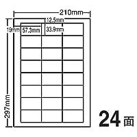 LDW24U(VP2)(レーザー・インクジェットプリンタ用 宛名 表示ラベル)A4 24面 1000シート入 FBAラベル