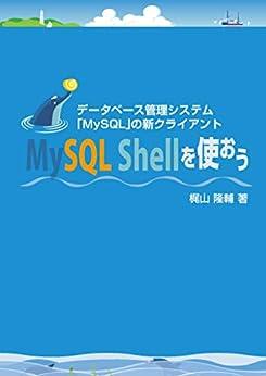 [梶山隆輔, USP研究所]のMySQL Shellを使おう: データベース管理システム「MySQL」の新クライアント