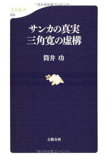 サンカの真実 三角寛の虚構 (文春新書)