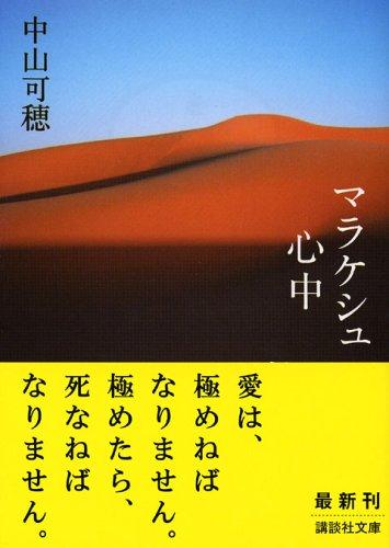 マラケシュ心中 (講談社文庫)