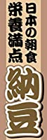 『60cm×180cm(ほつれ防止加工)』お店やイベントに! のぼり のぼり旗 日本の朝食 栄養満点 納豆