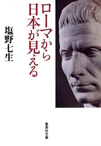 ローマから日本が見える (集英社文庫)の詳細を見る