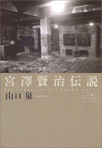 宮沢賢治伝説──ガス室のなかの「希望」へ (人間ドキュメント)