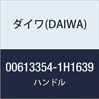 ダイワ(DAIWA) リール 純正パーツ 16 スティーズ SV TW 1016SV-SH ハンドル 部品番号 109 部品コード 1H1639 006133541H1639