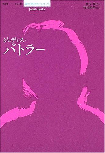 ジュディス・バトラー (シリーズ現代思想ガイドブック)