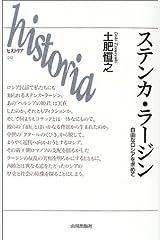 ステンカ・ラージン―自由なロシアを求めて (ヒストリア) 単行本