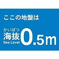 TRUSCO(トラスコ) 海抜ステッカー 0.5m (2枚入) TKBS-05