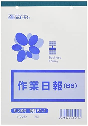 日本法令 労務 51-1/作業日報(B6) 100枚