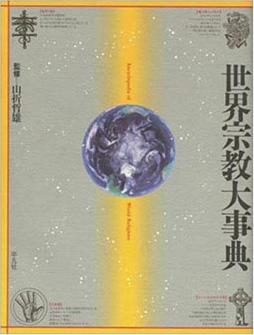世界宗教大事典の詳細を見る