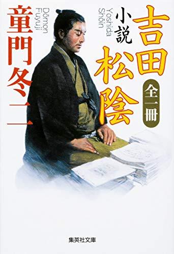 全一冊 小説 吉田松陰 (集英社文庫)