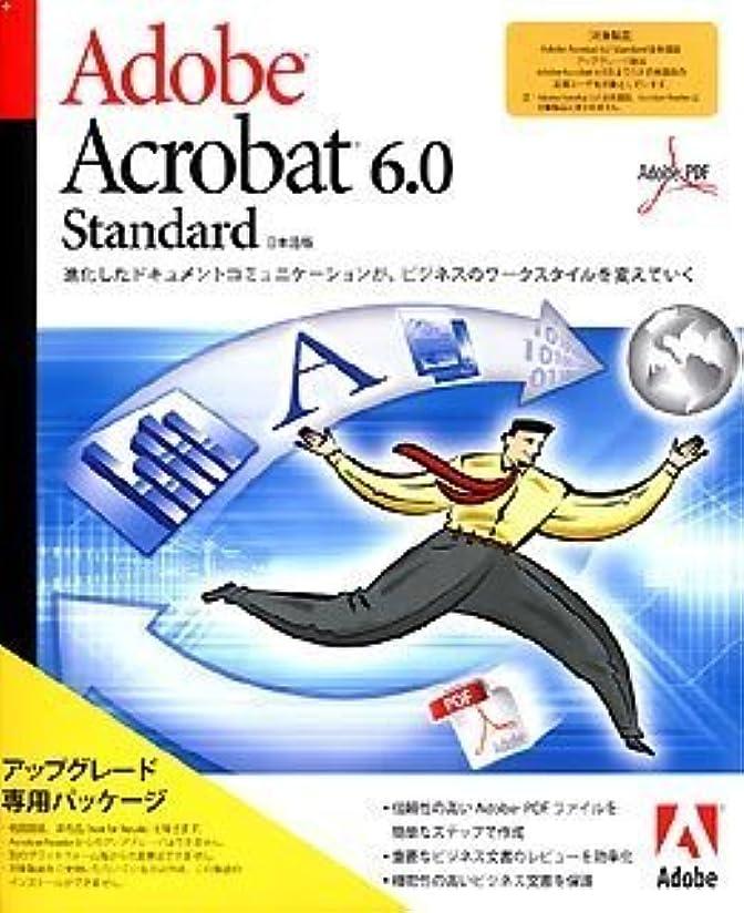寄り添う正当な状態Acrobat 6.0 Standard Upgrade 日本語版 (Mac)