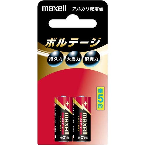 maxell アルカリ乾電池 ボルテージ 単5形 2本 ブリスターパック入 LR1(T) 2B